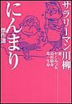 サラリーマン川柳 にんまり傑作選 電子書籍版