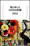 死にゆく人のための医療 生活人新書セレクション 電子書籍版