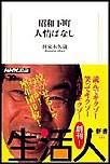 昭和下町人情ばなし 生活人新書セレクション 電子書籍版