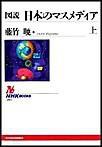 図説 日本のマスメディア(上) 電子書籍版