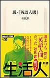 脱・「英語人間」 生活人新書セレクション 電子書籍版