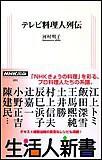 テレビ料理人列伝 生活人新書セレクション 電子書籍版