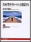 日本型サラリーマンは復活する NHKブックスセレクション
