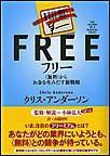 フリー <無料>からお金を生みだす新戦略 電子書籍版