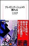 プレゼンテーションの勝ち方 生活人新書セレクション 電子書籍版