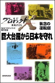 「巨大台風から日本を守れ」~富士山頂・男たちは命をかけた プロジェクトX 電子書籍版