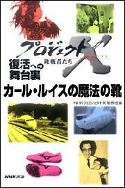 「カール・ルイスの魔法の靴」~超軽量シューズ 若手社員の闘い プロジェクトX 電子書籍版