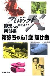 「裕弥ちゃん1歳 輝け命」~日本初・親から子への肝臓移植 プロジェクトX 電子書籍版