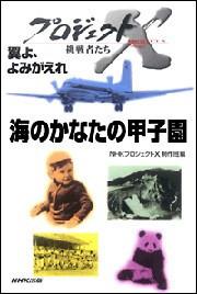 「海のかなたの甲子園」~熱血教師たち・沖縄 涙の初勝利 プロジェクトX 電子書籍版