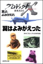 「翼はよみがえった」~YS-11 日本初の国産旅客機 プロジェクトX 電子書籍版