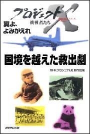 「国境を越えた救出劇」~大やけど コンスタンチン君・命のリレー プロジェクトX 電子書籍版