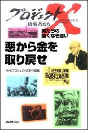 「悪から金を取り戻せ」~豊田商事事件・中坊公平チームの闘い プロジェクトX 電子書籍版