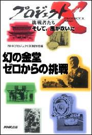 「幻の金堂 ゼロからの挑戦」~薬師寺・鬼の名工と若武者たち プロジェクトX 電子書籍版