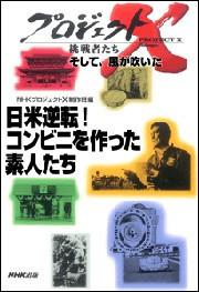「日米逆転!」~コンビニを作った素人たち プロジェクトX 電子書籍版