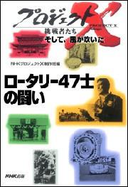 「ロータリー47士の闘い」~夢のエンジン誕生からルマン制覇まで プロジェクトX 電子書籍版