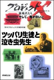 「ツッパリ生徒と泣き虫先生」~伏見工業ラグビー部・日本一への挑戦 プロジェクトX 電子書籍版
