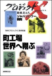 「町工場 世界へ翔ぶ」~トランジスタラジオ・営業マンの闘い プロジェクトX 電子書籍版