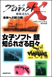 「女子ソフト銀 知られざる日々」~不屈の闘い・リストラからの再起 プロジェクトX 電子書籍版