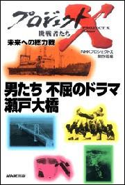 「男たち 不屈のドラマ 瀬戸大橋」~世紀の難工事に挑む プロジェクトX 電子書籍版