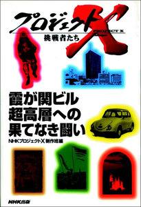 霞が関ビル超高層への果てなき闘い~地震列島 日本の革命技術 プロジェクトX 電子書籍版