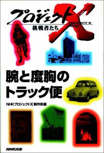 「腕と度胸のトラック便」~翌日宅配・物流革命が始まった プロジェクトX 電子書籍版
