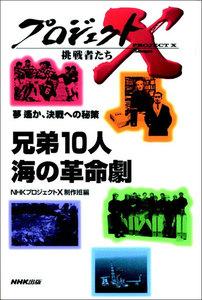 「兄弟10人 海の革命劇」~魚群探知機・ドンビリ船の奇跡 プロジェクトX 電子書籍版
