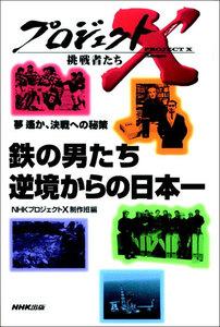 「鉄の男たち 逆境からの日本一」~伝説の釜石ラグビー部 プロジェクトX 電子書籍版