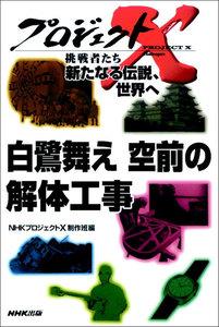 「白鷺舞え 空前の解体工事」~姫路城・定年前の大仕事 プロジェクトX 電子書籍版