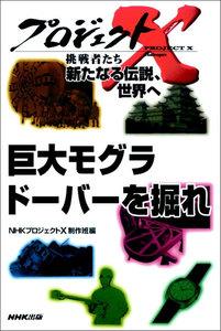 「巨大モグラ ドーバーを掘れ」~地下一筋・男たちは国境を越えた プロジェクトX 電子書籍版