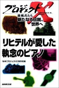 「リヒテルが愛した執念のピアノ」 プロジェクトX 電子書籍版