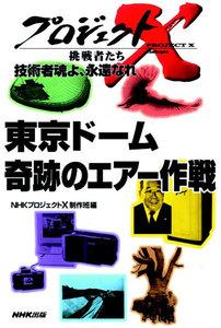 「東京ドーム」~奇跡のエアー作戦 プロジェクトX 電子書籍版