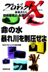 「命の水 暴れ川を制圧せよ」~日本最大 愛知用水・13年のドラマ プロジェクトX 電子書籍版