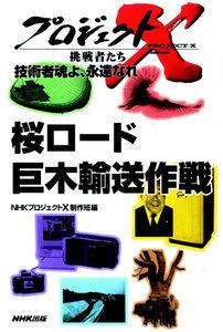 「桜ロード」~巨木輸送作戦 プロジェクトX 電子書籍版