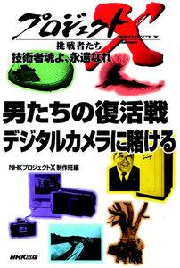 「男たちの復活戦」~デジタルカメラに賭ける プロジェクトX 電子書籍版