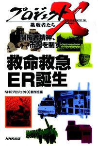 「救命救急 ER誕生」~日本初 衝撃の最前線 プロジェクトX 電子書籍版