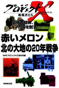 「赤いメロン」~北の大地の20年戦争 プロジェクトX 電子書籍版