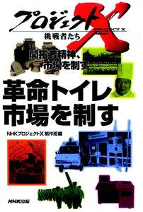 「革命トイレ」~市場を制す プロジェクトX 電子書籍版