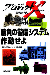 「勝負の警備システム」~作動せよ プロジェクトX 電子書籍版