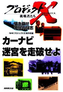 「カーナビ」~迷宮を走破せよ プロジェクトX 電子書籍版