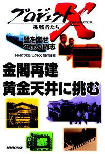 「金閣再建」~黄金天井に挑む プロジェクトX 電子書籍版