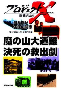 「魔の山大遭難 決死の救出劇」 プロジェクトX 電子書籍版