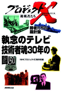 「執念のテレビ 技術者魂30年の闘い」 プロジェクトX 電子書籍版