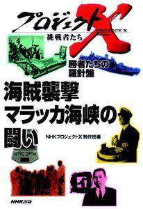 「海賊襲撃 マラッカ海峡の闘い」 プロジェクトX 電子書籍版
