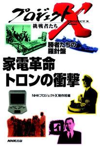 「家電革命 トロンの衝撃」 プロジェクトX 電子書籍版
