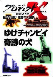 ゆけチャンピイ 奇跡の犬 日本初の盲導犬・愛の物語―願いよ届け 運命の大勝負 プロジェクトX 電子書籍版
