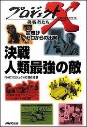 決戦 人類最強の敵 日本人リーダー 天然痘と闘う―命輝け ゼロからの出発 プロジェクトX 電子書籍版
