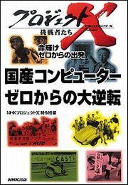 国産コンピューター ゼロからの大逆転/日本技術界 伝説のドラマ―命輝け ゼロからの出発 プロジェクトX 電子書籍版