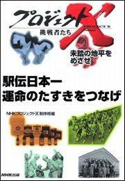駅伝日本一 運命のタスキをつなげ―未踏の地平をめざせ プロジェクトX 電子書籍版