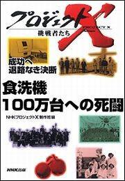 食洗機 100万台への死闘―成功へ 退路なき決断 プロジェクトX 電子書籍版