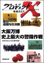 大阪万博 史上最大の警備作戦―成功へ 退路なき決断 プロジェクトX 電子書籍版